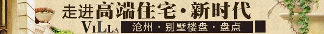 走进高端住宅新时代  沧州别墅楼盘盘点_置家网