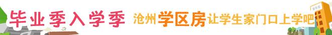 毕业季 入学季 沧州学区房让学生家门口上学_置家网